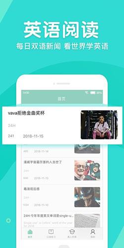 英语口语外教网 V1.3.4 安卓版截图4