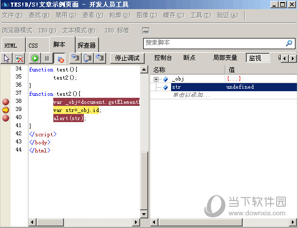 IE8离线安装包完整版