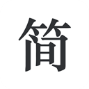 简签文档 V2.0.2 安卓版