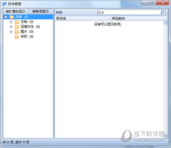 Foxmail7.0