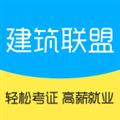 建筑联盟APP下载|建筑联盟 V3.1.1 安卓版 下载