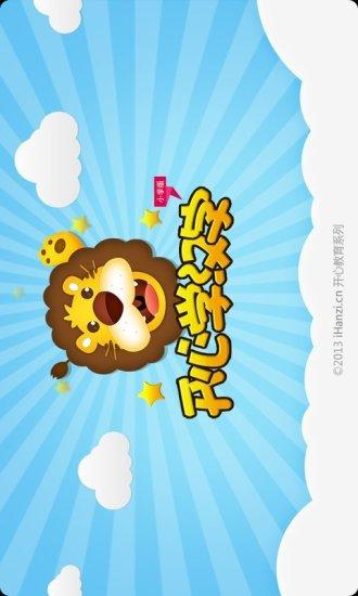 开心学汉字 V4.3.5 安卓版截图1