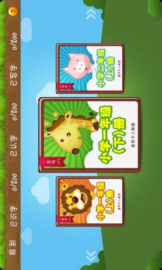 开心学汉字 V4.3.5 安卓版截图2