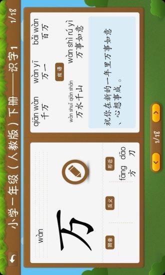开心学汉字 V4.3.5 安卓版截图4