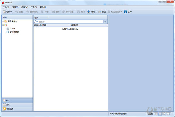 Foxmail7.1