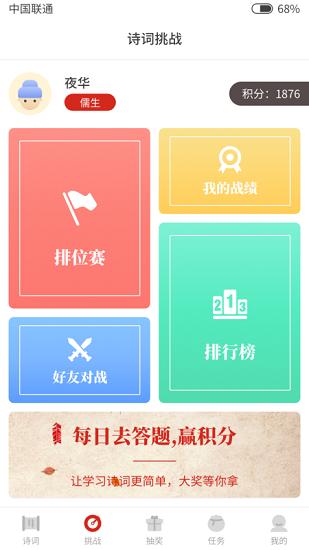 多多背唐诗 V2.0.4 安卓版截图2