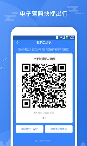 斑马信用 V1.9.0 安卓版截图3