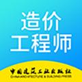 二级造价工程师考试 V1.1.5 安卓版