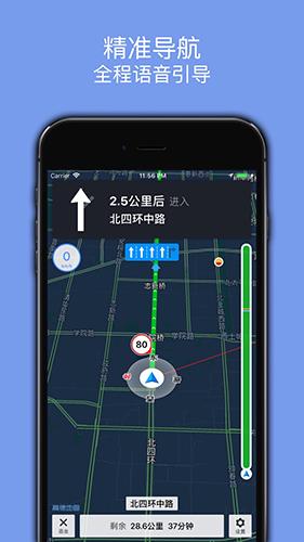 百斗导航 V1.7 安卓版截图1