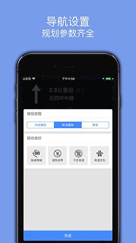 百斗导航 V1.7 安卓版截图4