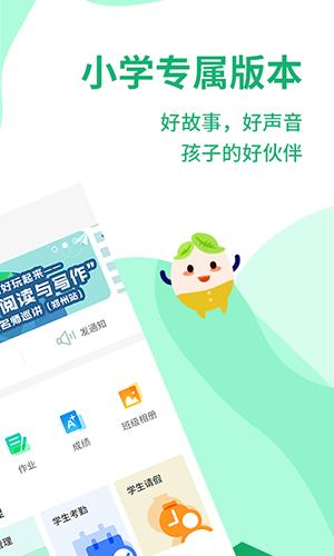 优蓓通小学教师 V1.1.6 安卓版截图2