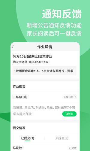 优蓓通小学教师 V1.1.6 安卓版截图3