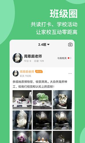 优蓓通小学教师 V1.1.6 安卓版截图4