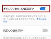 QQ安全中心开启设备锁方法 登录验证设置介绍