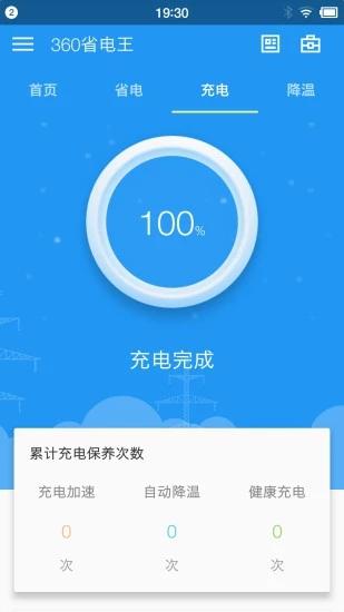 360省电王旧版本 V3.1.1.1046 安卓版截图2
