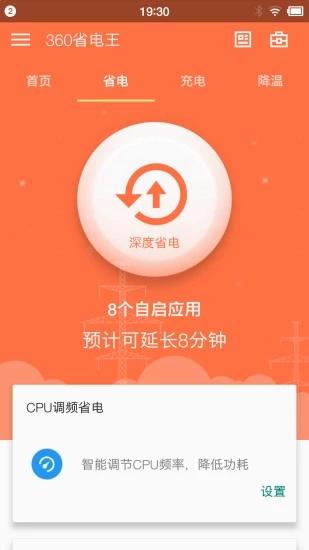 360省电王旧版本 V3.1.1.1046 安卓版截图3