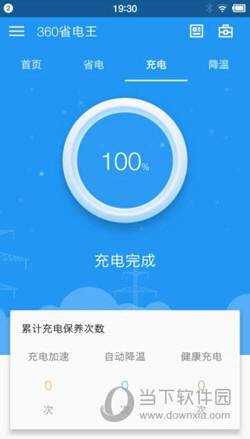 360省电王2012老版本