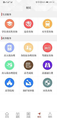 云上偃师 V2.3.0 安卓版截图3
