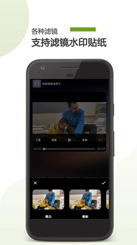 视频编辑全能王 V1.1.1 安卓版截图4