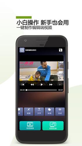 视频编辑全能王 V1.1.1 安卓版截图2