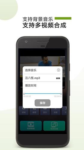 视频编辑全能王 V1.1.1 安卓版截图1