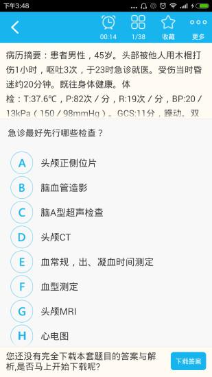普通外科高级职称总题库 V4.62 安卓版截图4