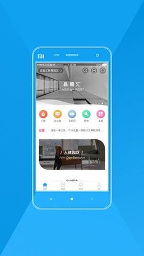 昌智汇 V6.12.0 安卓版截图1