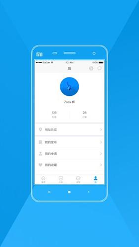 昌智汇 V6.12.0 安卓版截图4