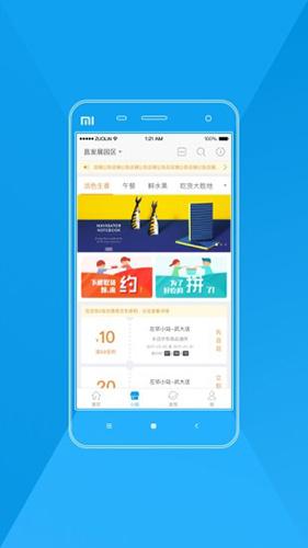 昌智汇 V6.12.0 安卓版截图2