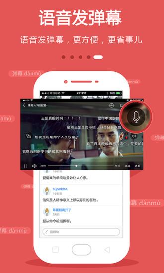 CIBN手机电视 V8.2.3 最新安卓版截图4
