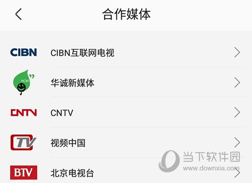 cibn手机电视合作媒体
