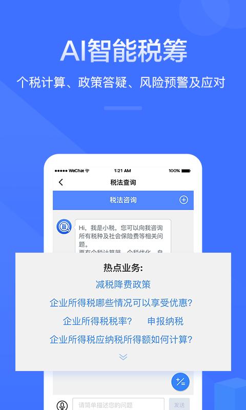查税宝 V1.0.3 安卓版截图1