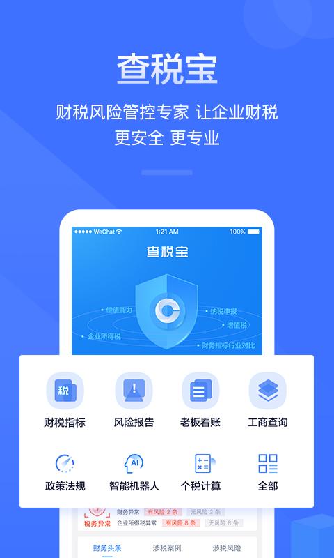查税宝 V1.0.3 安卓版截图3