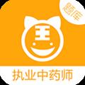 执业中药师阿虎题库 V3.4.1 安卓版