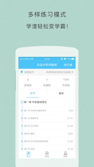 执业中药师阿虎题库 V3.4.1 安卓版截图2