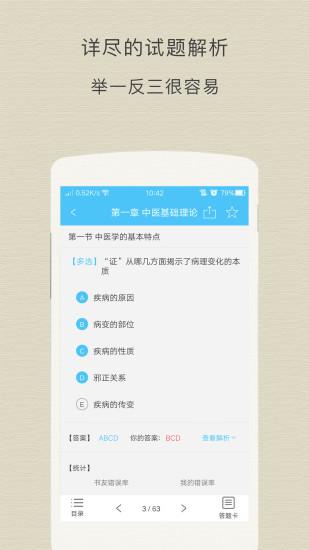 执业中药师阿虎题库 V3.4.1 安卓版截图3