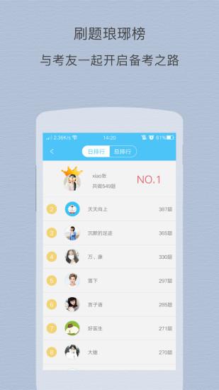 执业中药师阿虎题库 V3.4.1 安卓版截图4