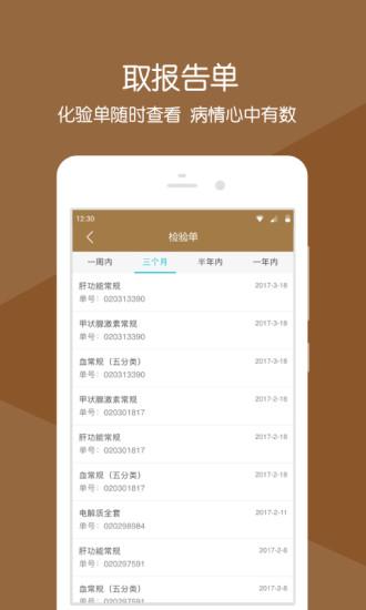 昌平中医院 V2.12.0 安卓版截图2