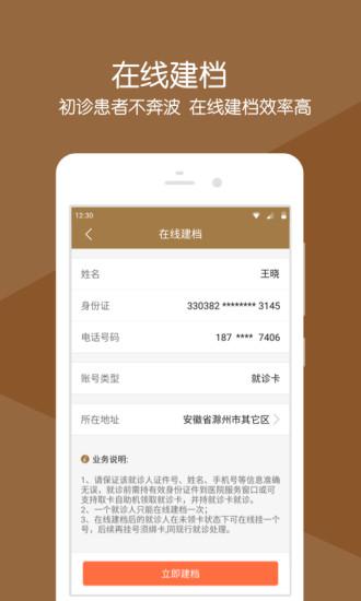 昌平中医院 V2.12.0 安卓版截图3
