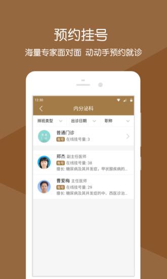 昌平中医院 V2.12.0 安卓版截图1