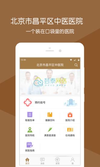 昌平中医院 V2.12.0 安卓版截图4