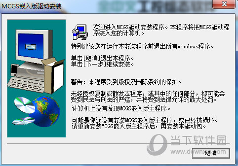 昆仑通态MCGS 6.2通用版永久授权版