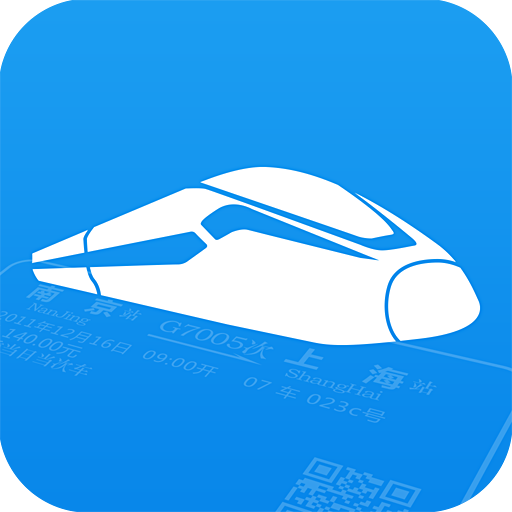 12306买火车票 V8.6.3 最新PC版