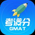 GMAT考满分 V4.3.0 安卓版