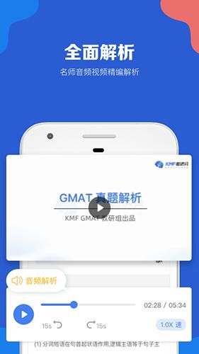 GMAT考满分 V4.3.1 安卓版截图3