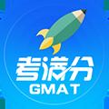 GMAT考满分 V4.3.1 安卓版