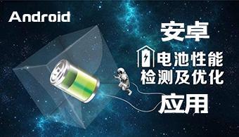 安卓电池优化应用