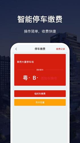 深智惠 V1.1.3 安卓版截图4