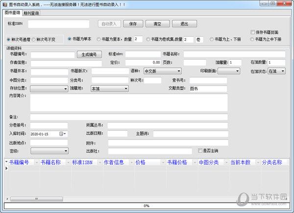 银弧博大图书自动录入系统