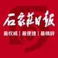 石家庄日报 V1.0.0 安卓版